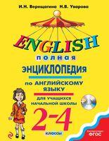 Полная энциклопедия по английскому языку для учащихся начальной школы. 2-4 классы (+ CD)