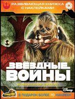 Звёздные войны. Эпизод VI. Возвращение джедая. Развивающая книжка с наклейками
