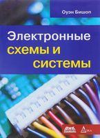 Электронные схемы и системы