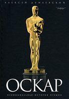 Оскар. Неофициальная история премии