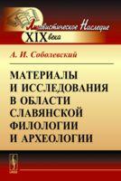 Материалы и исследования в области славянской филологии и археологии (м)