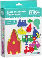 """Набор игрушек для купания """"Транспорт"""""""
