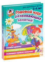 Годовой курс развивающих занятий. Для одарённых детей 3-4 лет