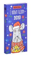 """Шоколад молочный """"Новый год. Крыска"""" (90 г)"""