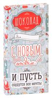 """Шоколад молочный """"Новый год. Письмо"""" (90 г)"""