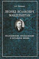 Леонид Исаакович Мандельштам. Исследование, преподавание и остальная жизнь