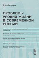 Проблемы уровня жизни в современной России