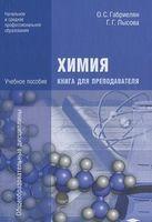 Химия. Книга для преподавателя