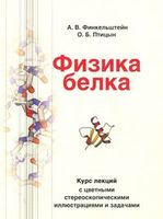 Физика белка. Курс лекций с цветными и стереоскопическими иллюстрациями и задачами