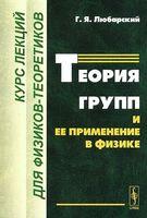 Теория групп и ее применение в физике. Курс лекций для физиков-теоретиков (м)
