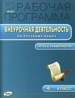 Русский язык. 4 класс. Рабочая программа внеурочной деятельности