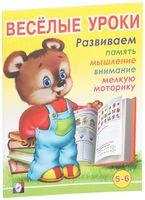 Веселые уроки. Для детей 5-6 лет