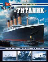 """""""Титаник"""". Самый знаменитый корабль в истории"""