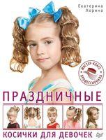 Праздничные косички для девочек