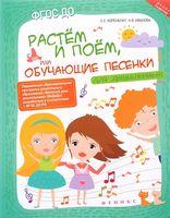 Растем и поем, или Обучающие песенки для дошкольников