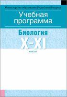 Учебная программа для учреждений общего среднего образования с русским языком обучения и воспитания. Биология. X-XI клаcсы (базовый уровень)