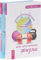 Психологический тренажер для улучшения жизни. Быть победителем в жизни и спорте (комплект из 2-х книг)