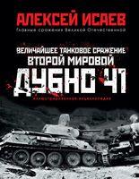 Величайшее танковое сражение Второй мировой. Дубно 41