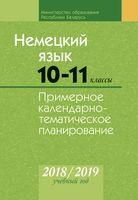 Немецкий язык. 10-11 классы. Примерное календарно-тематическое планирование. 2018/2019 учебный год. Электронная версия