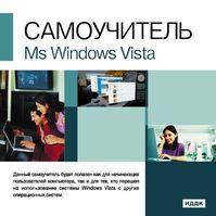 Самоучитель. Microsoft Windows Vista