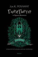 Гарри Поттер и Орден Феникса (Слизерин)