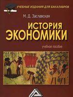 История экономики. Учебное пособие для бакалавров