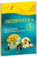 Литература. 5 класс. Планы-конспекты уроков