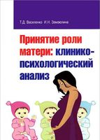Принятие роли матери. Клинико-психологический анализ