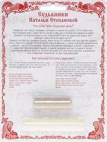 Судьбинки Натальи Степановой (+ 31 судьбинка и мешочек)