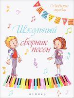 Школьный сборник песен
