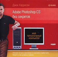 Adobe Photoshop CS без секретов