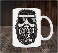 """Кружка """"Борода все стерпит"""" (art. 89)"""