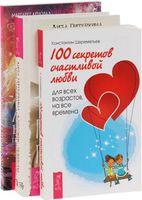 Любовная нумерология. Даосские секреты любовного искусства. 100 секретов счастливой любви (комплект из 3-х книг)