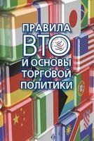 Правила ВТО и основы торговой политики