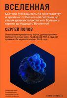Вселенная. Краткий путеводитель по пространству и времени