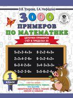 3000 примеров по математике. Цепочки примеров. Счёт в пределах 20. 1 класс