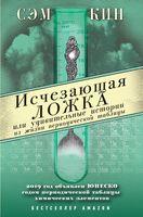 Исчезающая ложка или Удивительные истории из жизни периодической таблицы Менделеева