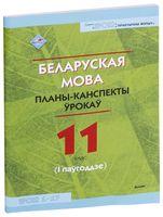 Беларуская мова. Планы-канспекты ўрокаў. 11 клас. I паўгоддзе