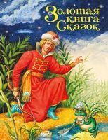 Золотая книга сказок