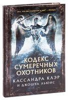 Кодекс Сумеречных охотников