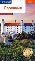 Словакия. Путеводитель с мини-разговорником (+ карта)