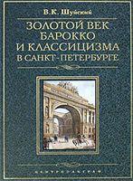 Золотой век барокко и классицизма в Санкт-Петербурге