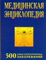 Медицинская энциклопедия. 500 самых распространенных заболеваний