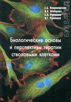 Биологические основы и перспективы терапии стволовыми клетками