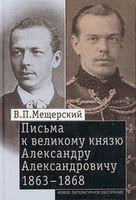 Письма к великому князю Александру Александровичу. 1863-1868
