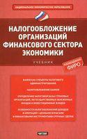 Налогообложение организаций финансового сектора экономики