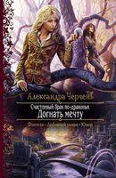 Счастливый брак по-драконьи. Догнать мечту