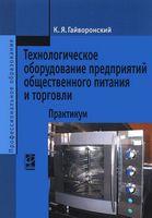 Технологическое оборудование предприятий общественного питания и торговли. Практикум