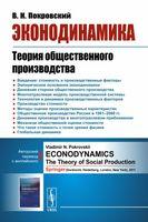 Эконодинамика. Теория общественного производства