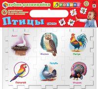 Птицы. Кубик-развивайка (6 элементов)
